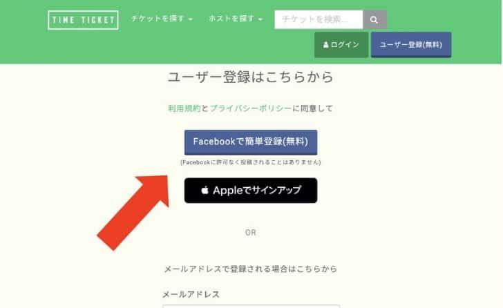 タイムチケットの登録には、FacebookまたはAppleIDっが必要になります。