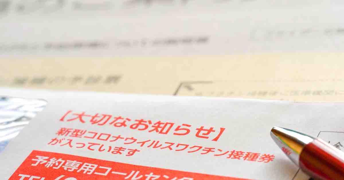 横浜市でワクチンの予約が取れない件!40代でワクチン難民にならない!